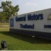 通用汽车宣布在泰国罗勇的工厂裁员