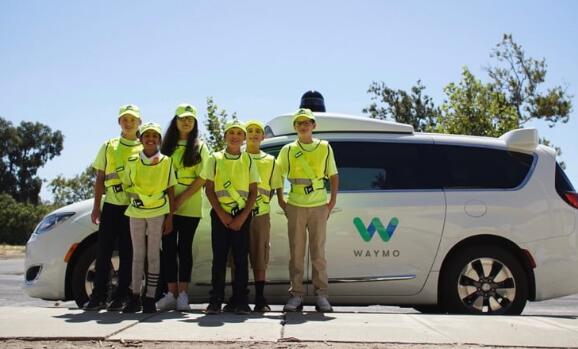 Waymo向孩子展示自动驾驶汽车 希望它将是一条双向路