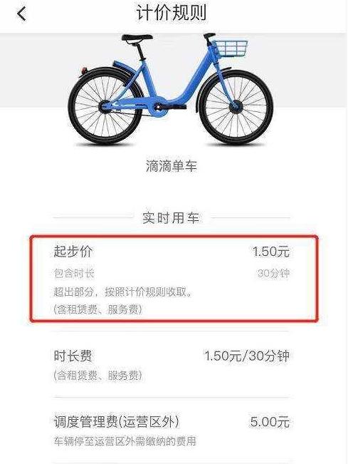 青桔单车悄悄涨价  起步价格已超1.5元
