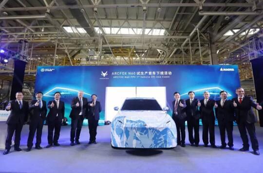 ARCFOX的首款量产车在北汽麦格纳镇江工厂下线