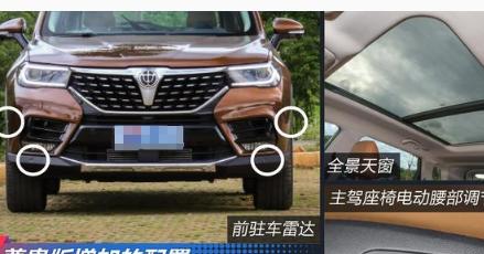 评测中华V7豪华版和尊贵版配置对比有什么不同及中华V7最低配置有什么