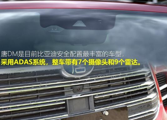 评测比亚迪唐ADAS智能辅助系统介绍及2018款比亚迪唐轻量化安全车身介绍
