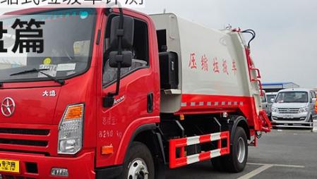垃圾车是环卫运送各种垃圾的专用车辆