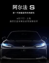 华为首款轿车将是鸿蒙操作系统的豪华轿车