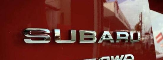 今年新斯巴鲁车型的价格涨幅超过美国平均水平